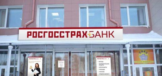 программа автокредитования от Росгосстрах Банк