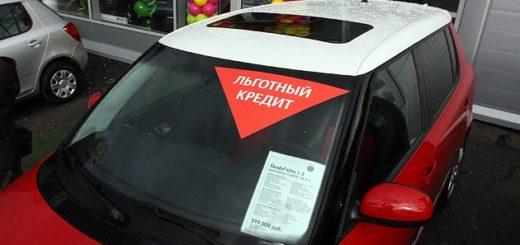 программа по льготному кредитованию покупки автотранспорта