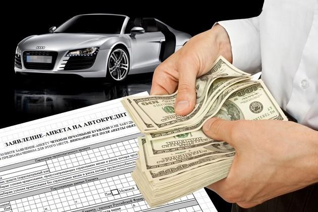 процентные ставки по автокредитам